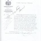 Открытый лист на право археологических раскопок, выданный С.И. Гайдученко в 1903 г.