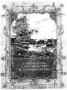 Обложка книги М. Ливанова