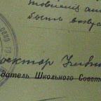 Печать и подпись директора коммерческого училища