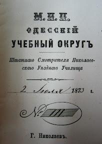 Угловой штамп смотрителя николаевского уездного училища