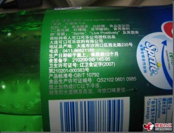 Uma surpresinha no refrigerante (7)