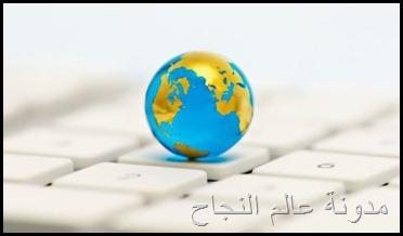 الإنترنت - البديل السهل و السريع