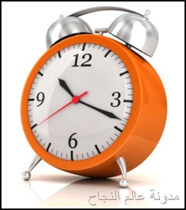 تنظيم الوقت - أسرار و أساليب