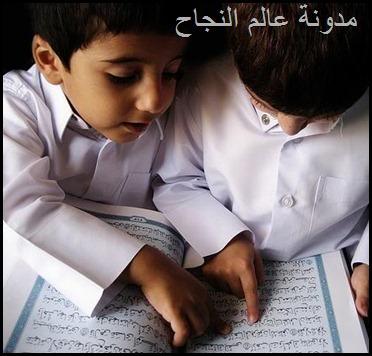 عشر وصايا فى حفظ القرآن