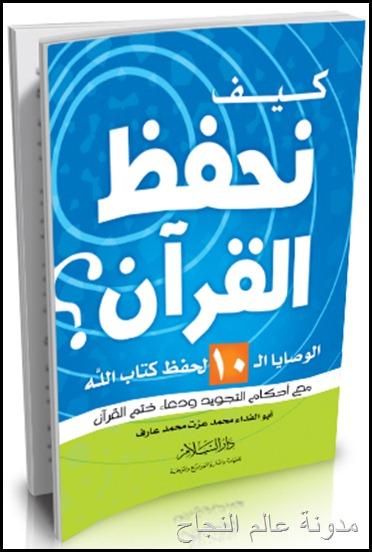 كتاب كيف نحفظ القرآن  ؟
