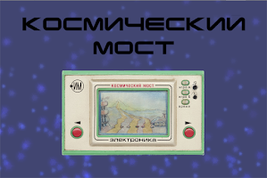 Screenshot of Space Bridge - Soviet Game
