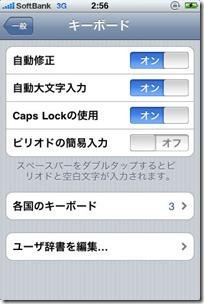 100701_ios4_face_menu