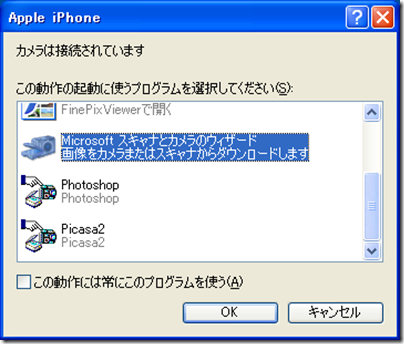 usb-iphone01