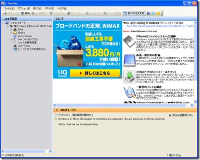 i-funbox01