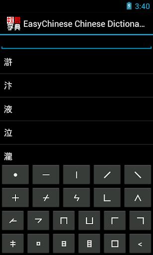中文易中文字典 繁體