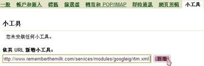 Gmail_Gadgets 02 (RTM)