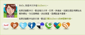 Mulberry的時間事件簿_版權所有小單元+推文按鈕