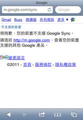 Google Sync 01