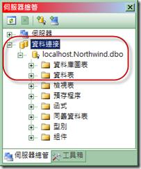 05_設定完成後的「伺服器總管」之畫面
