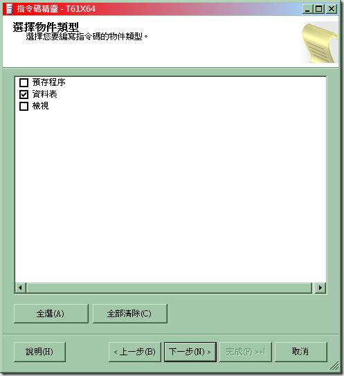 06_選擇物件類型