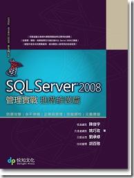 SQL Server 2008管理實戰-進階維護篇