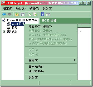 06_選擇「建立 iSCSI 目標」