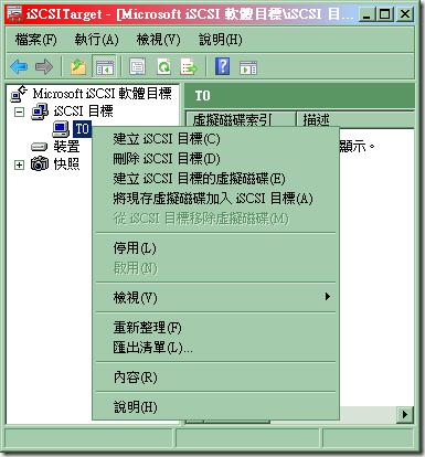13_選擇「建立 iSCSI 目標的虛擬磁碟」