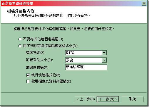 32_選擇「磁碟分割格式化」