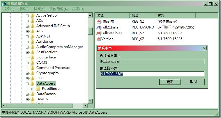 03_檢查儲存在登錄中的版本資訊