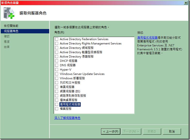 03_應用程式伺服器