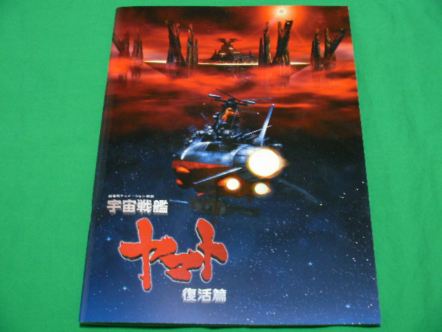 「宇宙戦艦ヤマト 復活篇」見てきたよ。