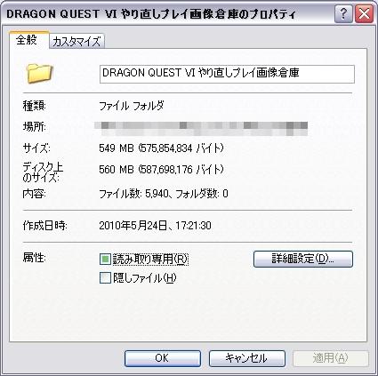 真・DRAGON QUEST VI =プレイ録その1=