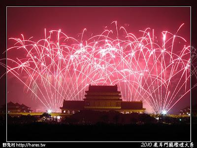 [台南] 2010鹿耳門國際煙火秀