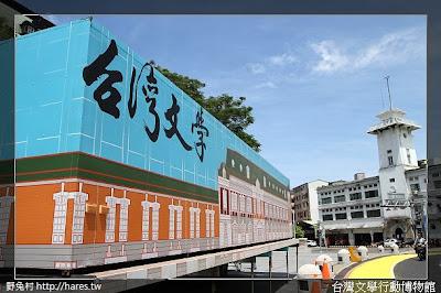 [台南] 台灣文學行動博物館