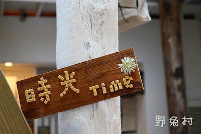 [台南-老房子] 飛魚記憶美術館