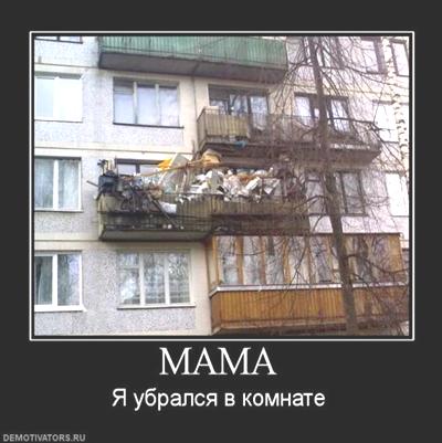 Мама, я убрался в комнате