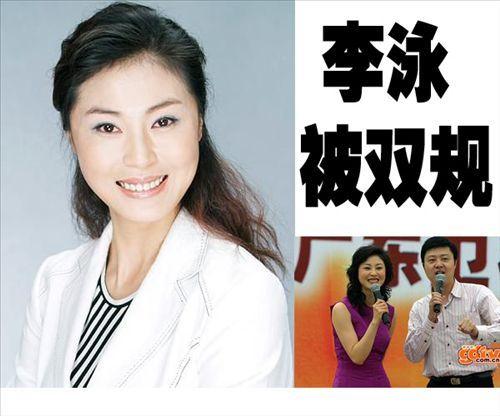 广东电视台李泳