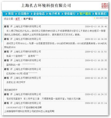 上海扎古环境科技公司