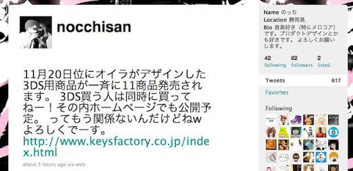 工厂设计人员Twitter泄密任天堂3DS 11月20日发售