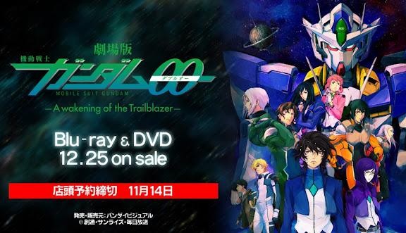 机动战士高达00剧场版BD DVD12月25日发售