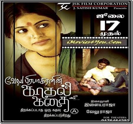 kadhal_kathai___tamil_mp3_2009