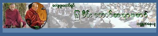 Mya Sein Taung