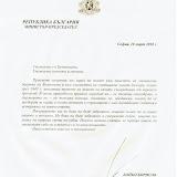 ADRESS_BBORISOV_10.03.jpg