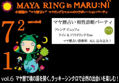 mayaring7.21