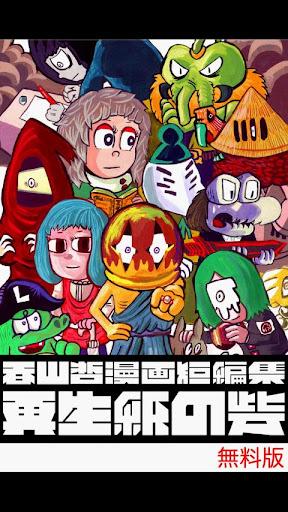 再生紙の砦 香山哲 漫画短編集 無料版
