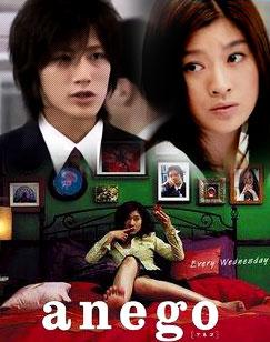 Japanese drama older man younger woman