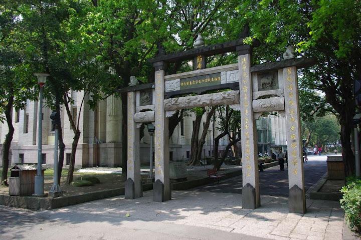 228 和平紀念公園