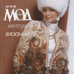 Скачать бесплатно журнал мод по вязанию.