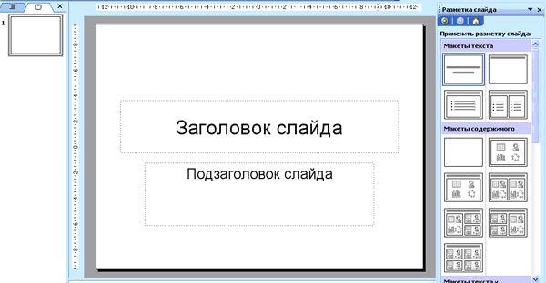 Как сделать чтобы презентация двигалась 729