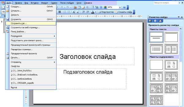 как из презентации сохранить слайд как картинку