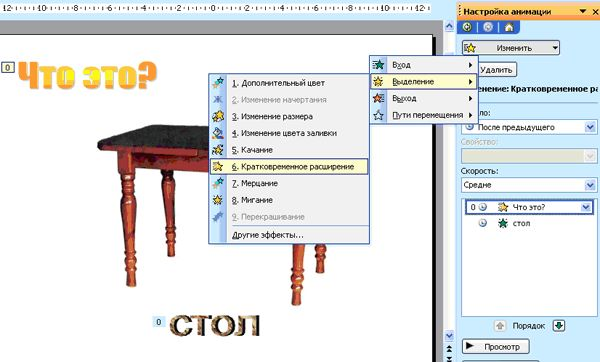 Как сделать надпись в powerpoint фото 480
