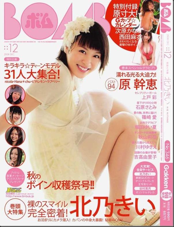 Lindas garotas asiaticas (6)