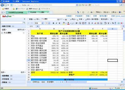 云鹏个人理财工具0.5版说明书-工具说明(百会在线)