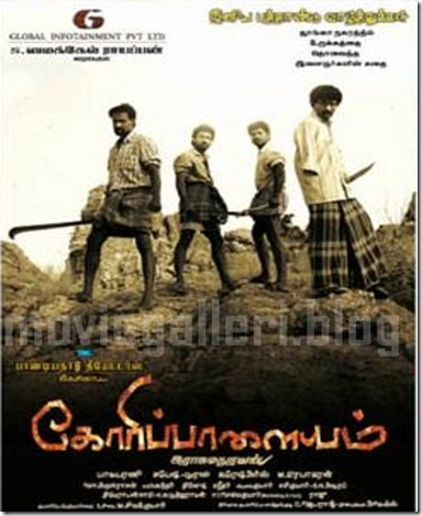 goripalayam-movie-poster-stills1