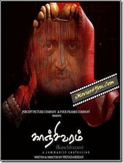 kachivaram-tamil-movie